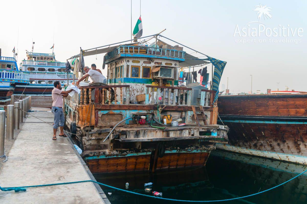 Порт арабских лодок - прогулка и самостоятельная экскурсия по старому городу в Дубае | Что стоит посмотреть в Дубае | Путешествия с AsiaPositive.com