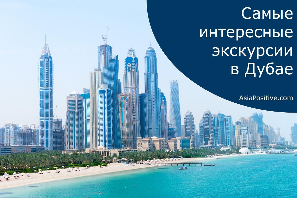 Описание и цены на самые интересные экскурсии, на которых стоит побывать во время отдыха в Дубае.   Самые интересные экскурсии в Дубае   Путешествие по Азии с AsiaPositive.com