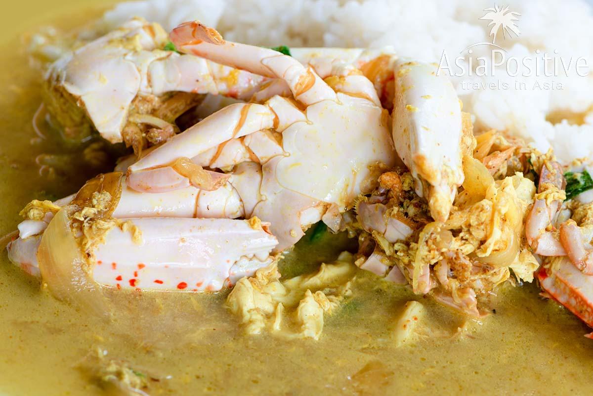Краб с овощами и рисом в жёлтом карри | Рецепт блюда с крабом | AsiaPositive.com