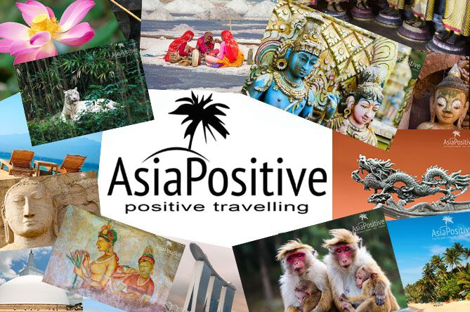AsiaPositive is a source of useful information that will help you to plan an interesting vacation and exciting trips to Asian countries.