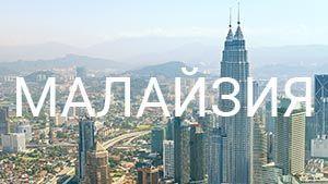 Малайзия: путешествия и отдых | Полезная информация для планирования отдыха и путешествий в Малайзию | AsiaPositive.com