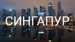 Сингапур: путешествия и отдых | Полезная информация для планирования отдыха и путешествий в Сингапур | AsiaPositive.com