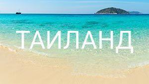 Таиланд: путешествия и отдых | Полезная информация для планирования отдыха и путешествий в Таиланд | AsiaPositive.com