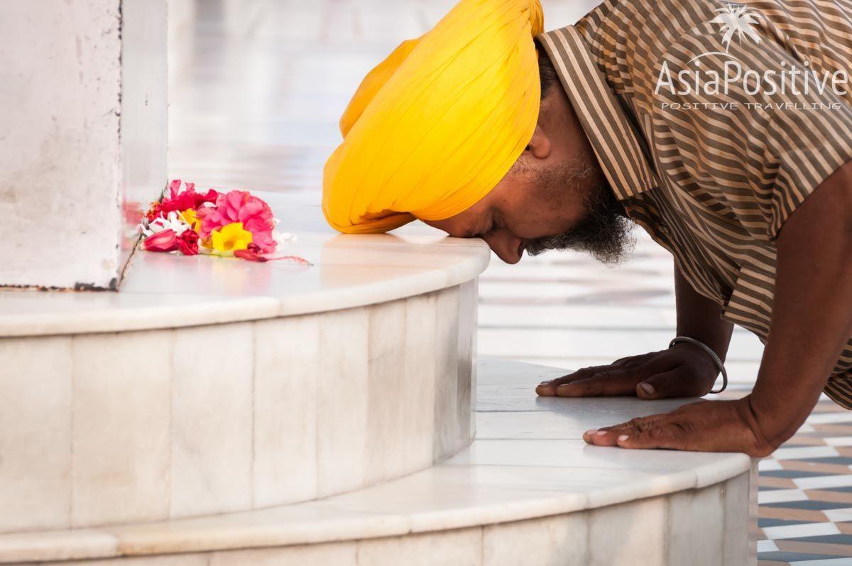 Сикха можно узнать по тюрбану и бороде | Сикхизм - всё, что стоит знать о 8 религии в мире | Путешествия с AsiaPositive.com
