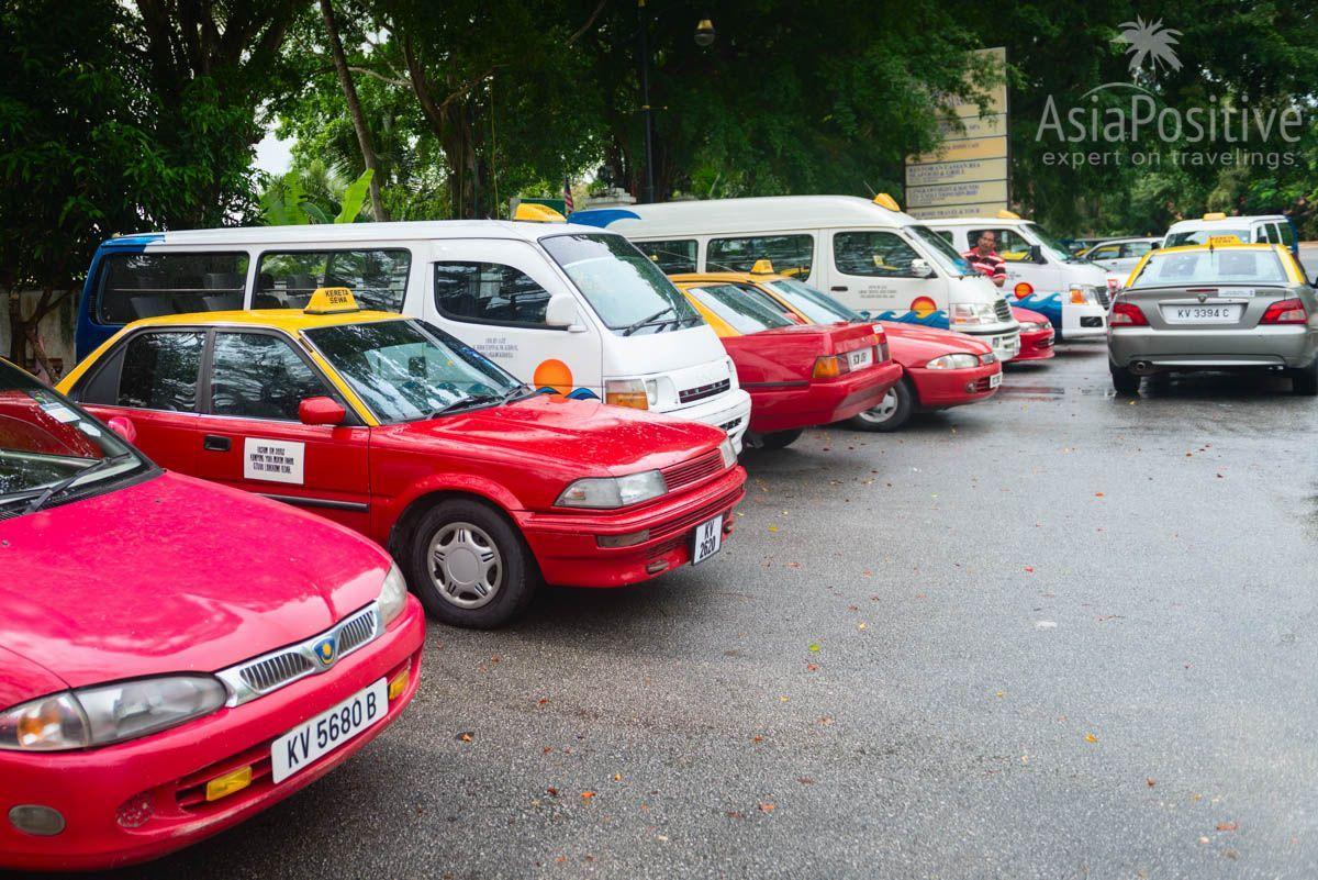 Машины такси возле пляжа Сенанг | Транспорт на острове Лангкави | Малайзия | Путешествия с AsiaPositive.com