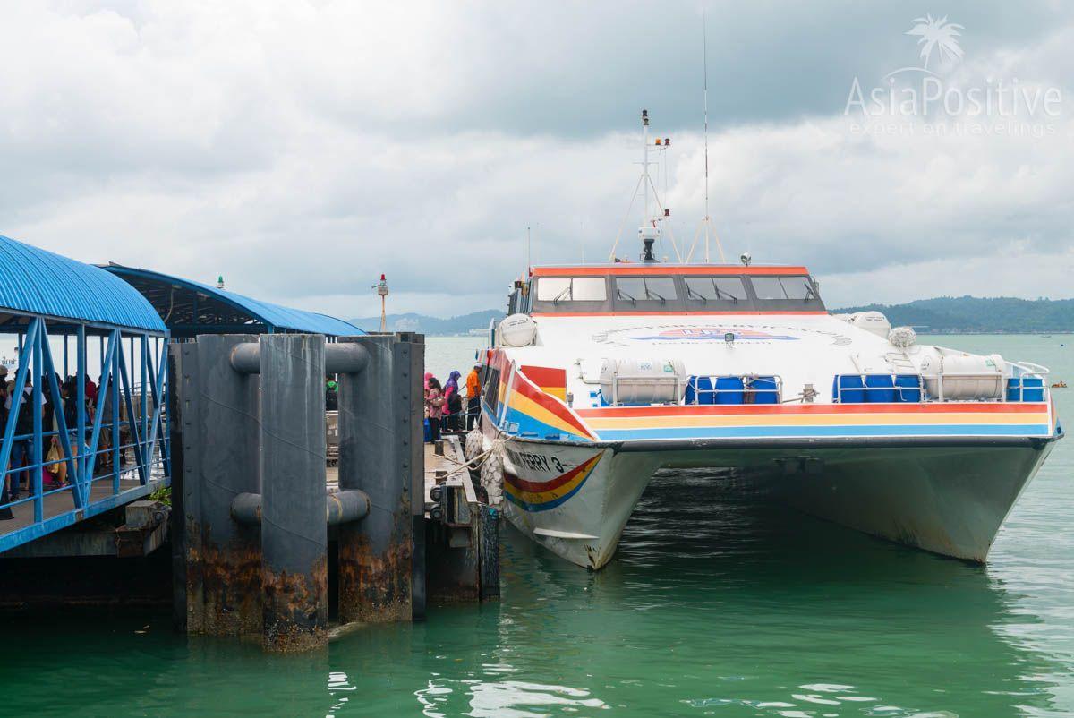 Паром с Лангкави на Пенанг | Пенанг - Лангкави: как добраться и купить билеты, сколько это стоит | Путешествия по Азии с AsiaPositive.com