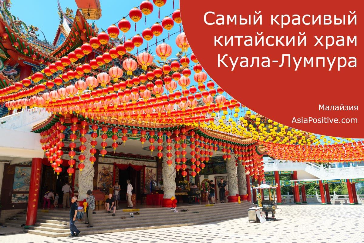 Храм Тянь Хоу (Thean Hou Temple) – достопримечательность Куала-Лумпура и один из самых красивых китайских храмов Малайзии, который обязательно стоит увидеть | Путешествия AsiaPositive.com