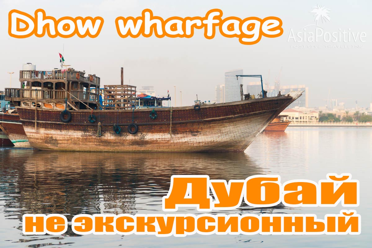 Порт арабских лодок или Дубай не экскурсионный