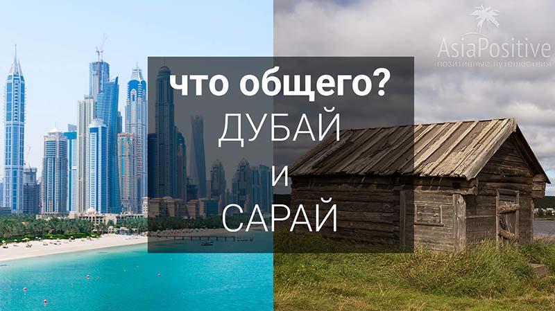 Дубай или Дубаи, или Дубае - как вам поможет слово САРАЙ