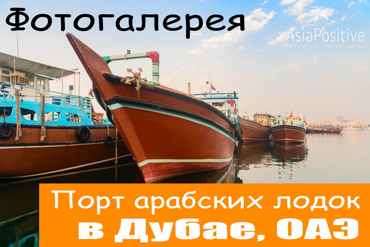 Фотогалерея Порт арабских лодок