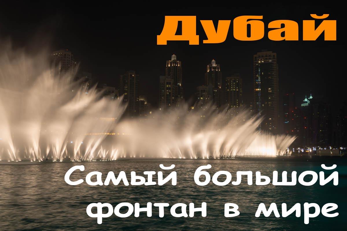 Самый большой фонтан в мире. Дубай (ОАЭ).