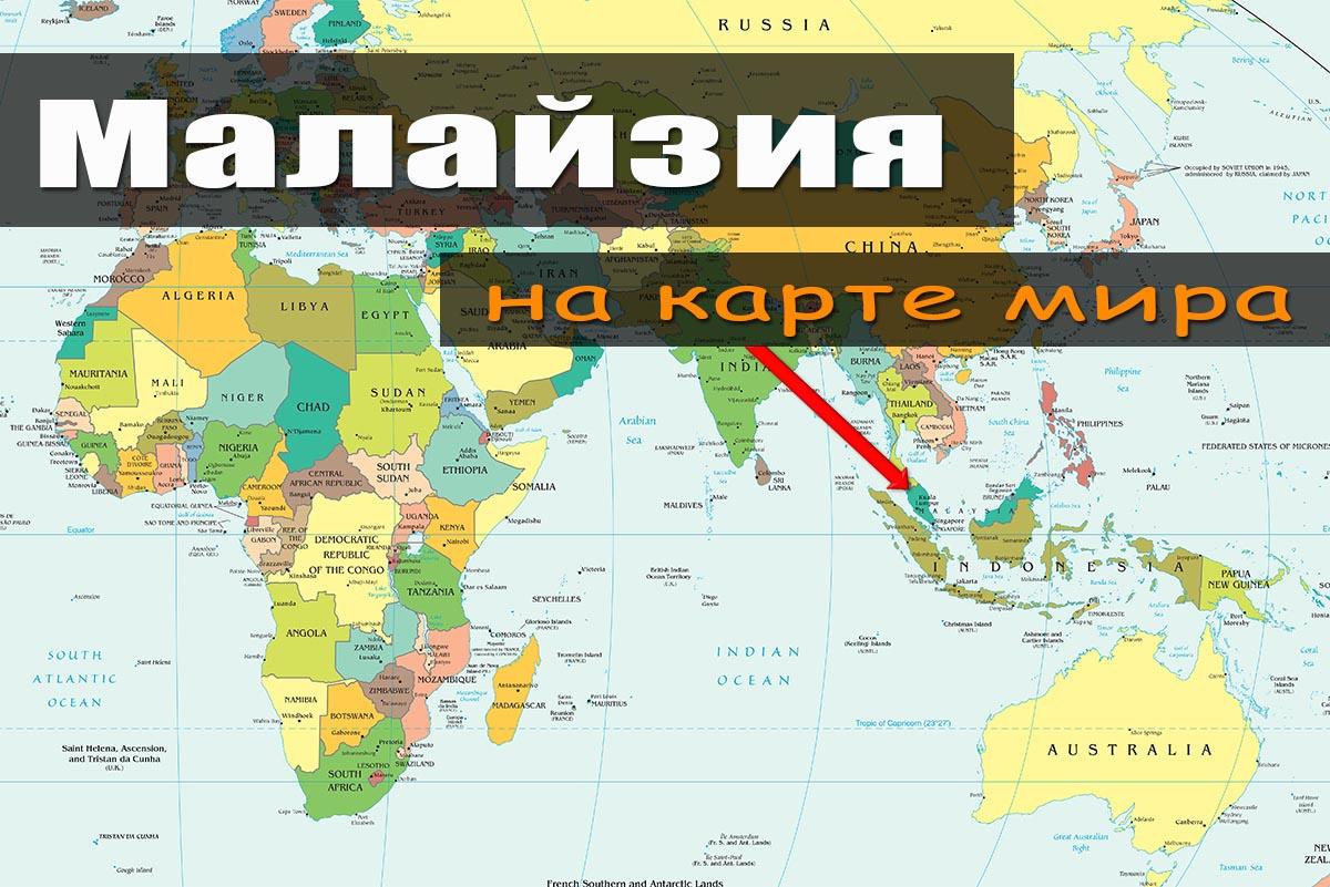 Где находится малайзию