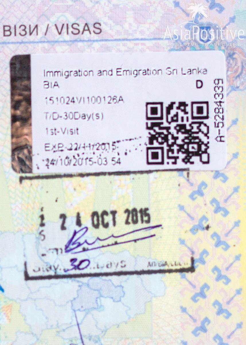 Паспорт с визой в Шри-Ланку
