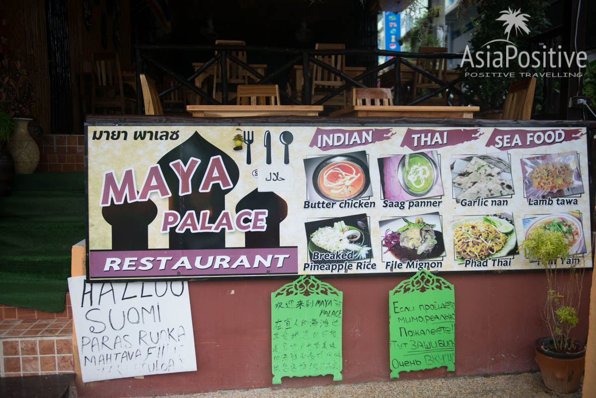 Индийский ресторан в АоНанге
