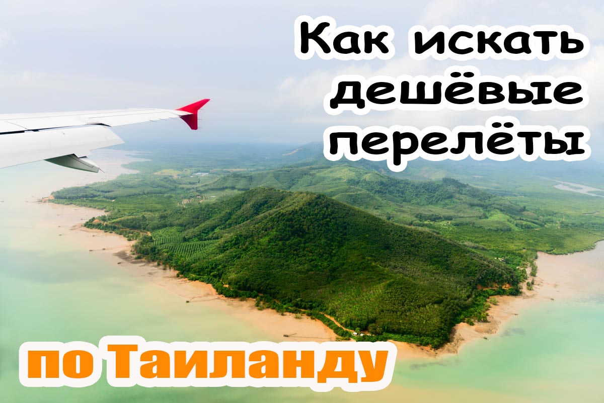 Как искать дешёвые перелёты по Таиланду