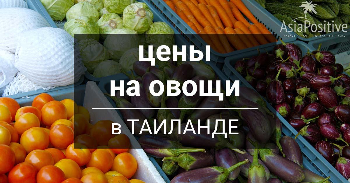 Цены на овощи в Таиланде