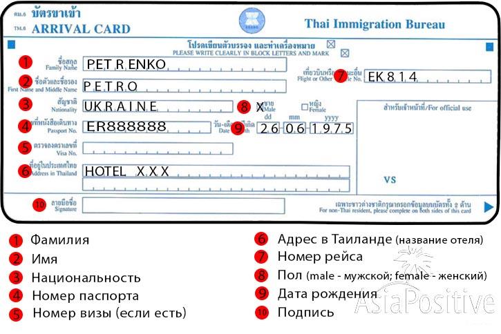 иммиграционная карта в таиланд образец заполнения