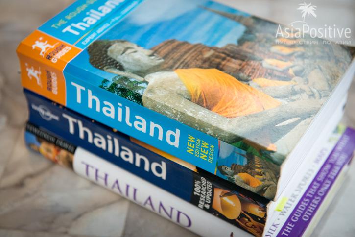 Путеводители по Таиланду