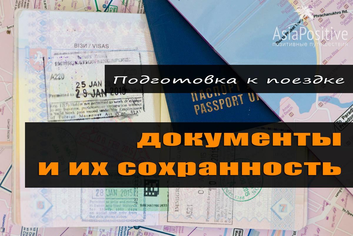 Подготовка к поездке - документы и их сохранность