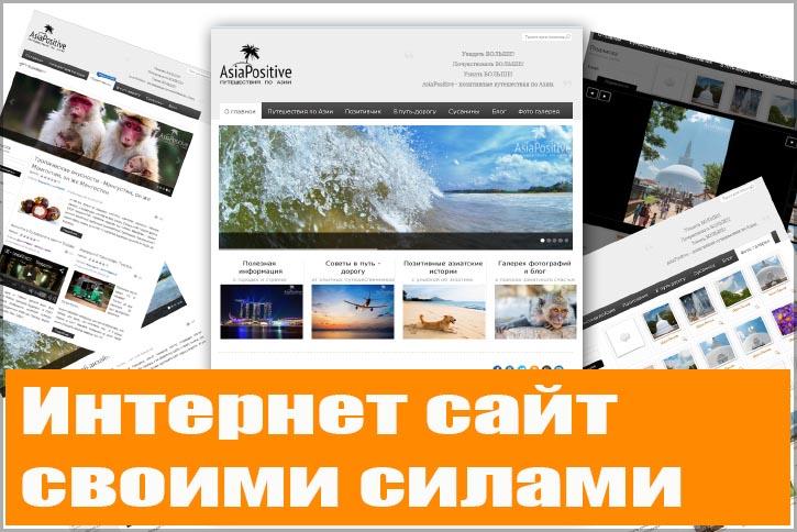 Бесплатно прогон сайта