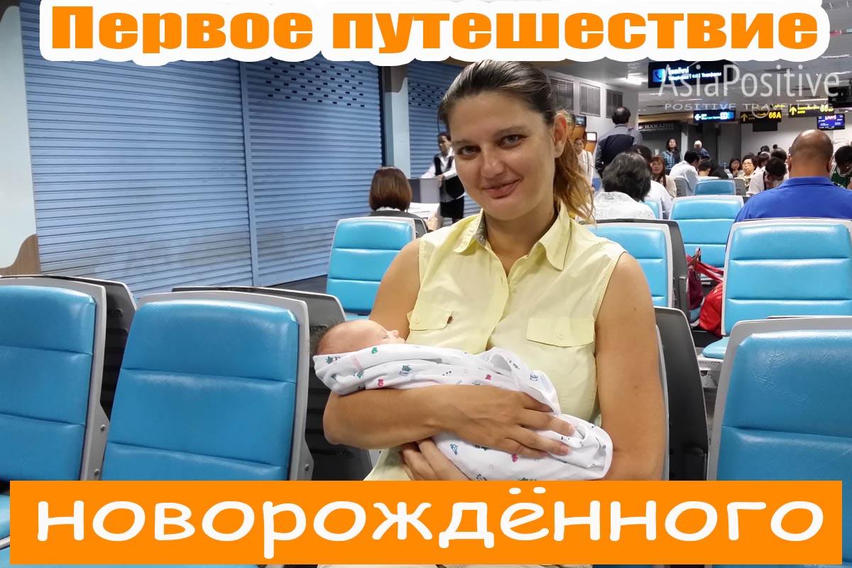Первое путешествие новорождённого