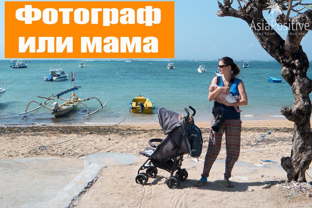 Фотограф или мама