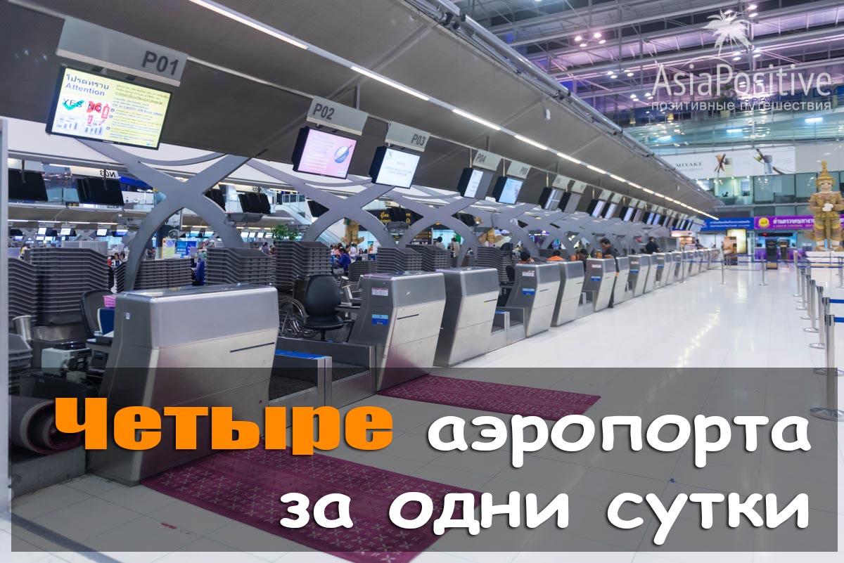 Четыре аэропорта за одни сутки.