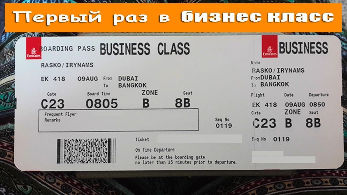 Первый раз в бизнес класс
