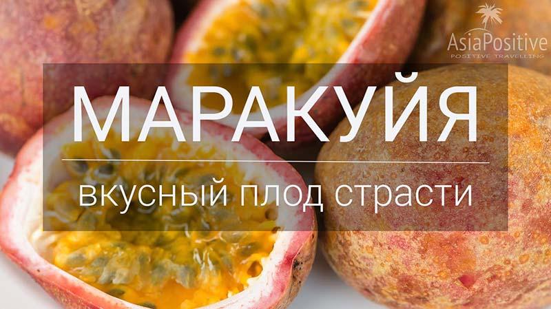 Маракуйя - вкусный плод страсти