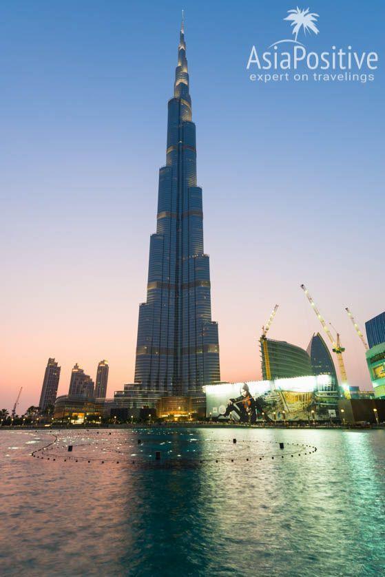 Увидеть самое высокое здание в мире - Бурдж-Халифа  - чем не повод лететь в Сингапур через Дубай | Авиабилеты в Сингапур: сколько лететь, как и когда покупать билеты | Путешествия по Азии с AsiaPositive.com