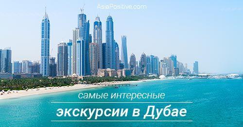 Самые интересные экскурсии в Дубае