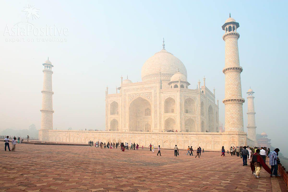 Знаменитая достопримечательность Индии, мавзолей Тадж-Махал | Как найти и купить экскурсионный тур по самым интересным достопримечательностям и городам Индии: варианты и цены на туры, преимущества по сравнению с самостоятельным путешествием по Индии. | Экскурсионные туры по самым интересным достопримечательностям Индии | Путешествия по Азии AsiaPositive.com
