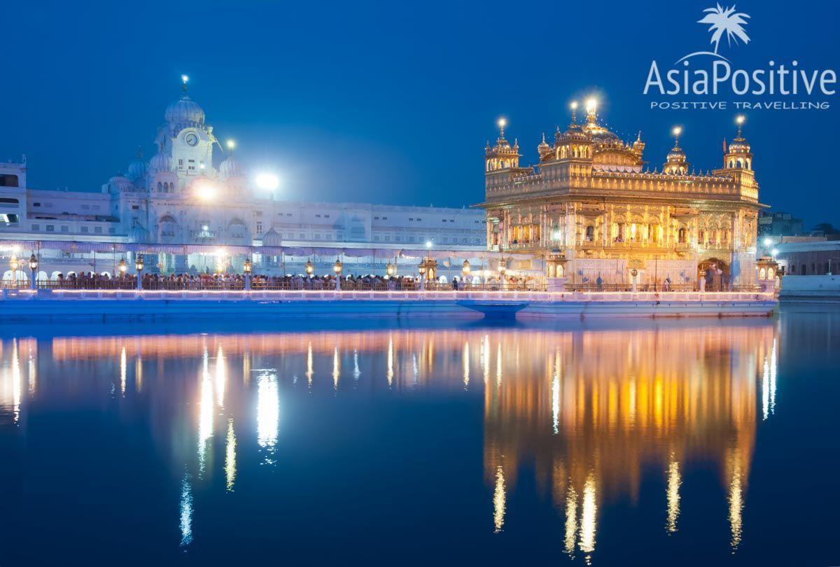 Золотой Храм стоит посредине cвященного озера Sarovar | Сикхизм - религия хороших людей | Путешествия с AsiaPositive.com
