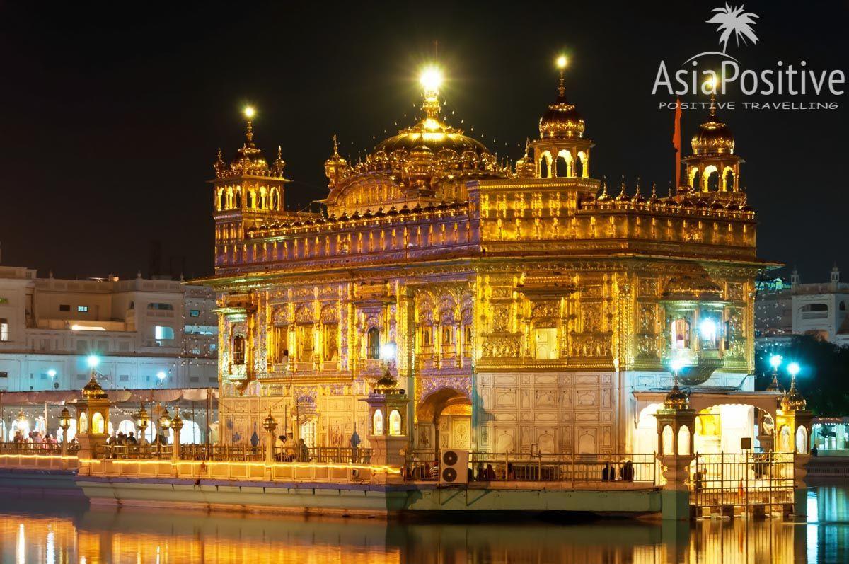 Главная святыня сикхов - Золотой храм в городе Амритсар (Индия) | Сикхизм - религия хороших людей | Путешествия по Азии с AsiaPositive.com