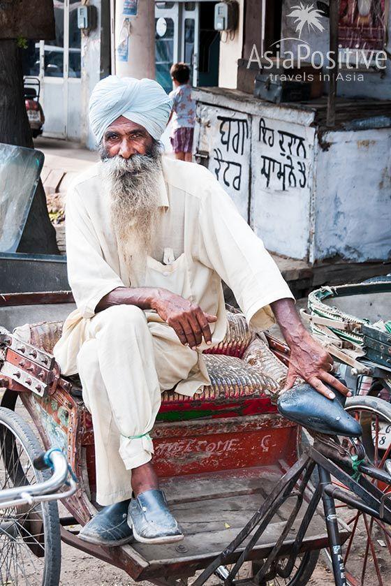 Сикх - рикша (Амритсар, Индия) | Сикхизм - религия хороших людей | Путешествия с AsiaPoitive.com