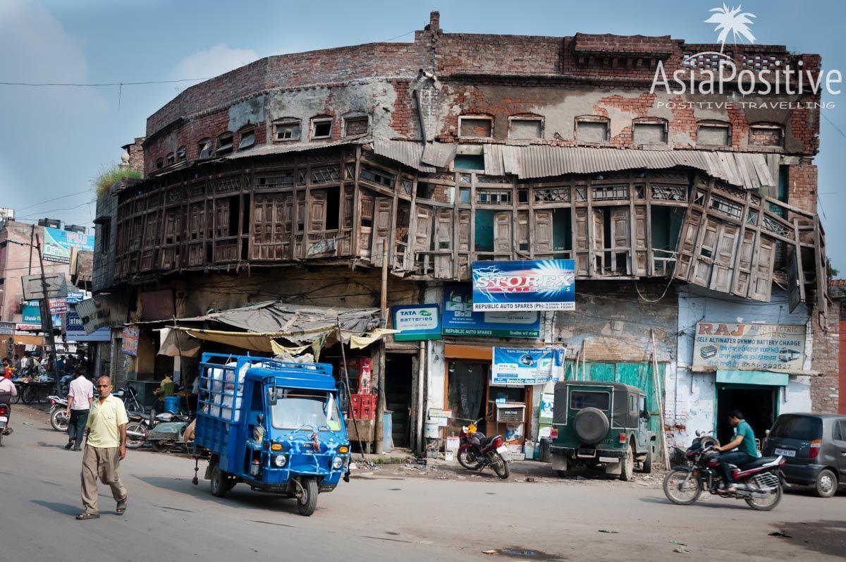 Многие здания выглядят как после бомбёжки и при этом в них живут люди, работают магазины и мастерские. | Священный город Амритсар, Индия | AsiaPositive.com
