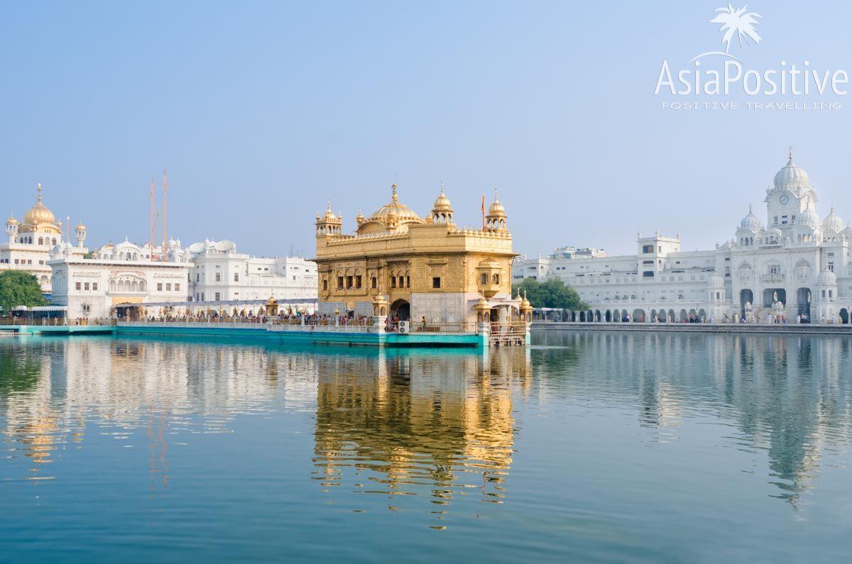 Хармандир Сахиб (Золотой храм) - главная достопримечательность Амритсара и одна из самых красивых достопримечательностей Индии. | Священный город Амритсар, Индия | AsiaPositive.com