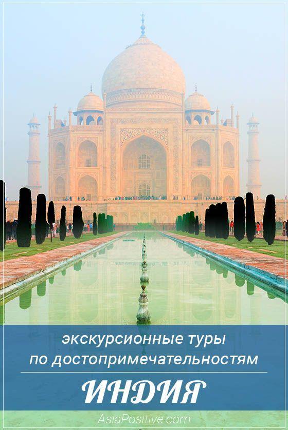 Как найти и купить экскурсионный тур по самым интересным достопримечательностям и городам Индии: варианты и цены на туры, преимущества по сравнению с самостоятельным путешествием по Индии. | Экскурсионные туры по самым интересным достопримечательностям Индии | Путешествия по Азии AsiaPositive.com