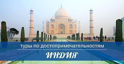 Экскурсионные туры по достопримечательностям Индии