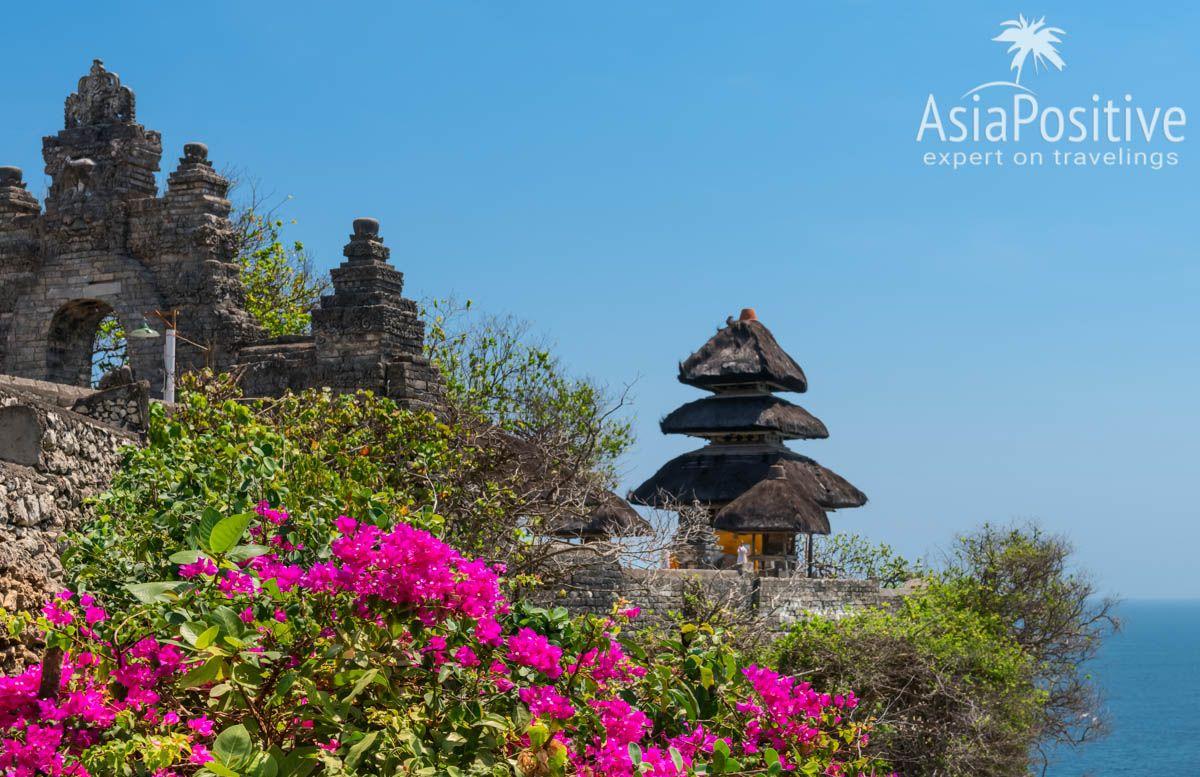 Храм Улувату - один из самых важных храмов на Бали | Детальный маршрут для самостоятельного путешествия в  Сингапур и по самым интересным островам Индонезии (Бали, Ява, Гили Траванган) за 14 - 15 дней.  | Маршрут 4 острова: Сингапур, Ява, Гили, Бали | Эксперт по путешествиям AsiaPositive.com
