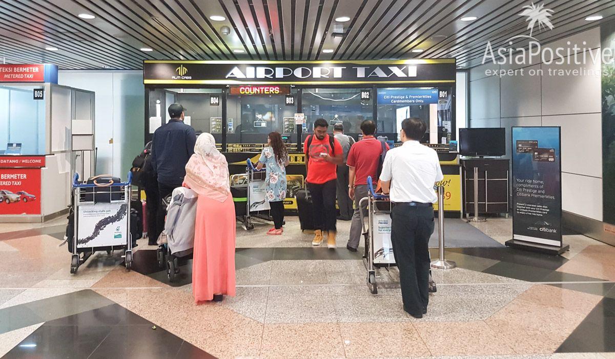 Такси из аэропорта KLIA в Куала-Лумпур | Как дешевле, удобнее и быстрее доехать из аэропорта в Куала-Лумпур. Преимущества, недостатки, стоимость 5 способов добраться из аэропортов KLIA в центр города. | Путешествия по Азии с AsiaPositive.com