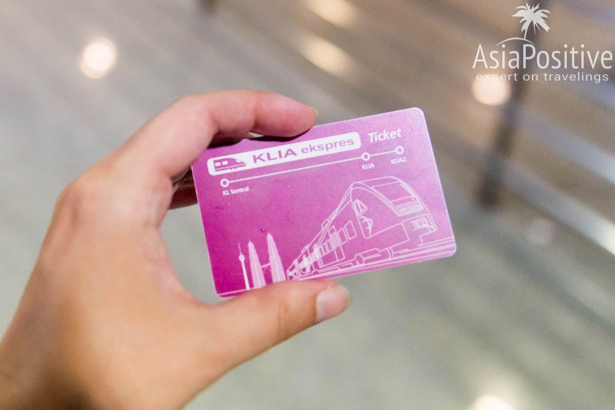 Билет на поезд KLIA Express | Все способы добраться из аэропорта KLIA в KLIA 2: бесплатный автобус, скоростной поезд, такси. KLIA и KLIA 2 - главные международные аэропорты Куала Лумпура и Малайзии. | Эксперт по путешествиям AsiaPositive.com