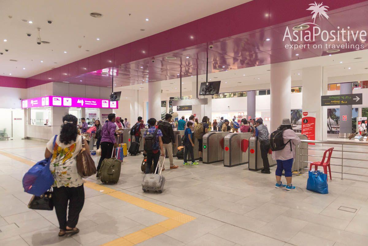 Турникеты при входе на поезда KLIA Express | Как дешевле, удобнее и быстрее доехать из аэропорта в Куала-Лумпур. Преимущества, недостатки, стоимость 5 способов добраться из аэропортов KLIA в центр города. | Путешествия по Азии с AsiaPositive.com