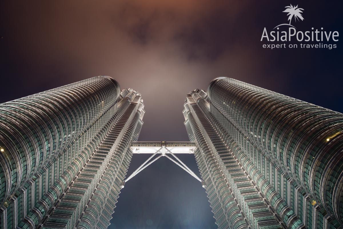 Знаменитые небоскрёбы - близнецы Петронас (Куала-Лумпур) | С Пхукета в Куала-Лумпур: план экскурсионной поездки | Путешествия с AsiaPositive.com