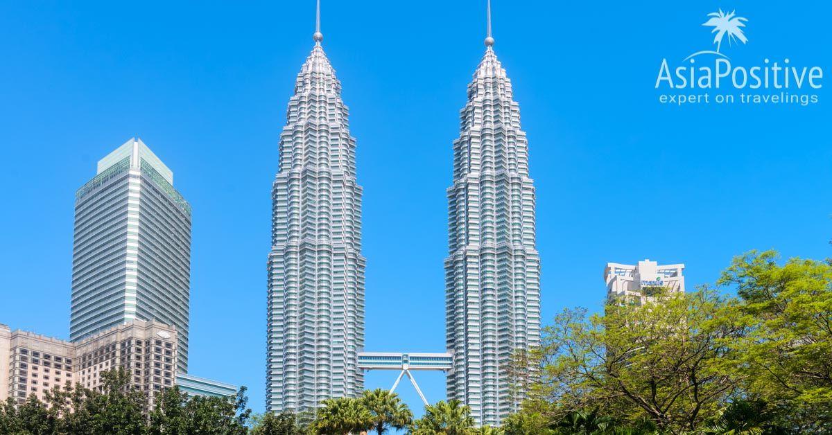 Башни Петронас в Куала Лумпуре - самые интересные факты, информация о билетах и ссылка на официальный сайт башен Петронас | Эксперт по путешествиям AsiaPositive.com