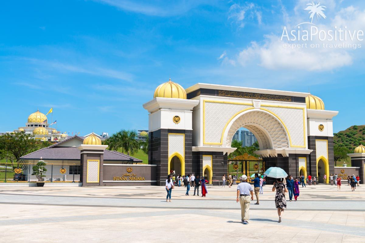Королевский дворец (Istana Negara)| Самые интересные, красивые и значимые достопримечательности Куала Лумпура с фото и описанием. ТОП 10 мест, которые стоит внести в список Что Посмотреть в Куала Лумпуре | ТОП 10 достопримечательностей Куала Лумпура | Эксперт по путешествия AsiaPositive.com
