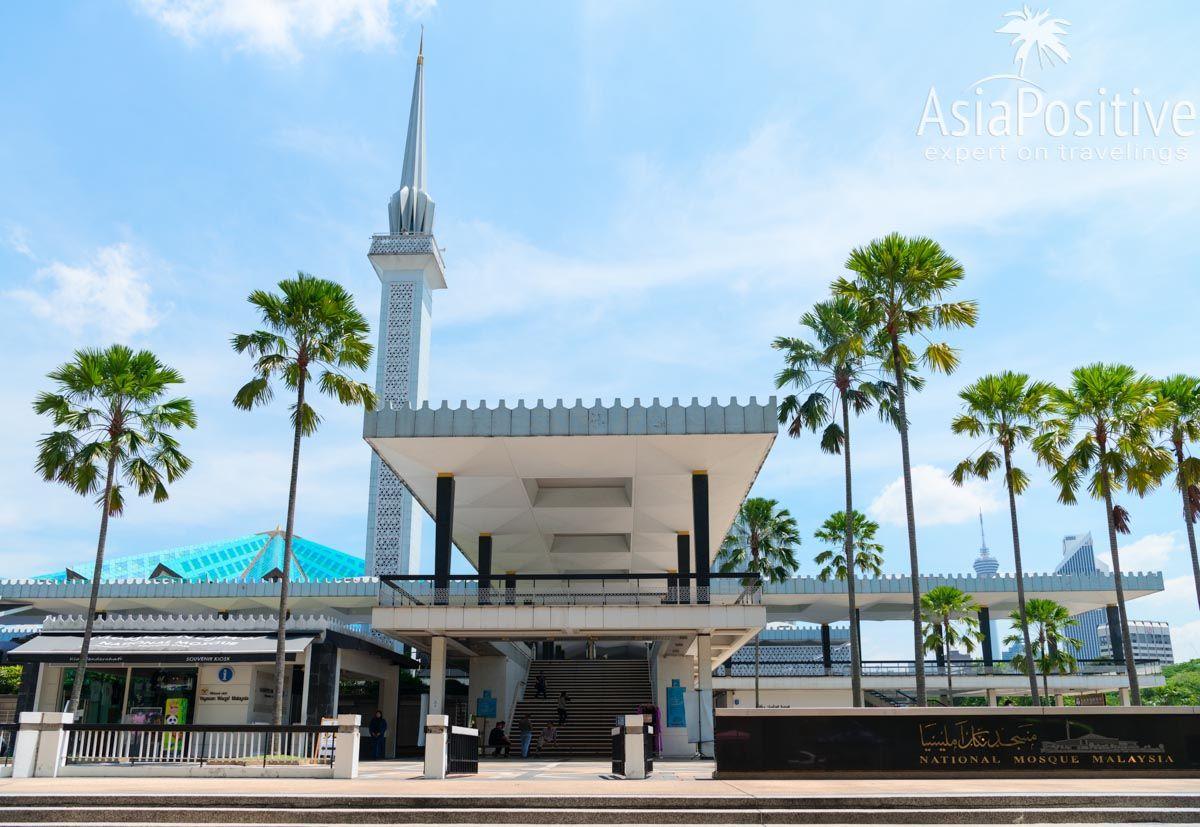 Главная Национальная мечеть Малайзии| Самые интересные, красивые и значимые достопримечательности Куала Лумпура с фото и описанием. ТОП 10 мест, которые стоит внести в список Что Посмотреть в Куала Лумпуре | ТОП 10 достопримечательностей Куала Лумпура | Эксперт по путешествия AsiaPositive.com