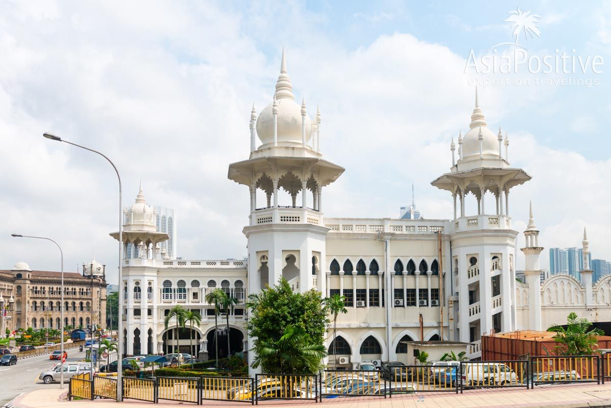 Старый железнодорожный вокзал Куала Лумпура| Самые интересные, красивые и значимые достопримечательности Куала Лумпура с фото и описанием. ТОП 10 мест, которые стоит внести в список Что Посмотреть в Куала Лумпуре | ТОП 10 достопримечательностей Куала Лумпура | Эксперт по путешествия AsiaPositive.com