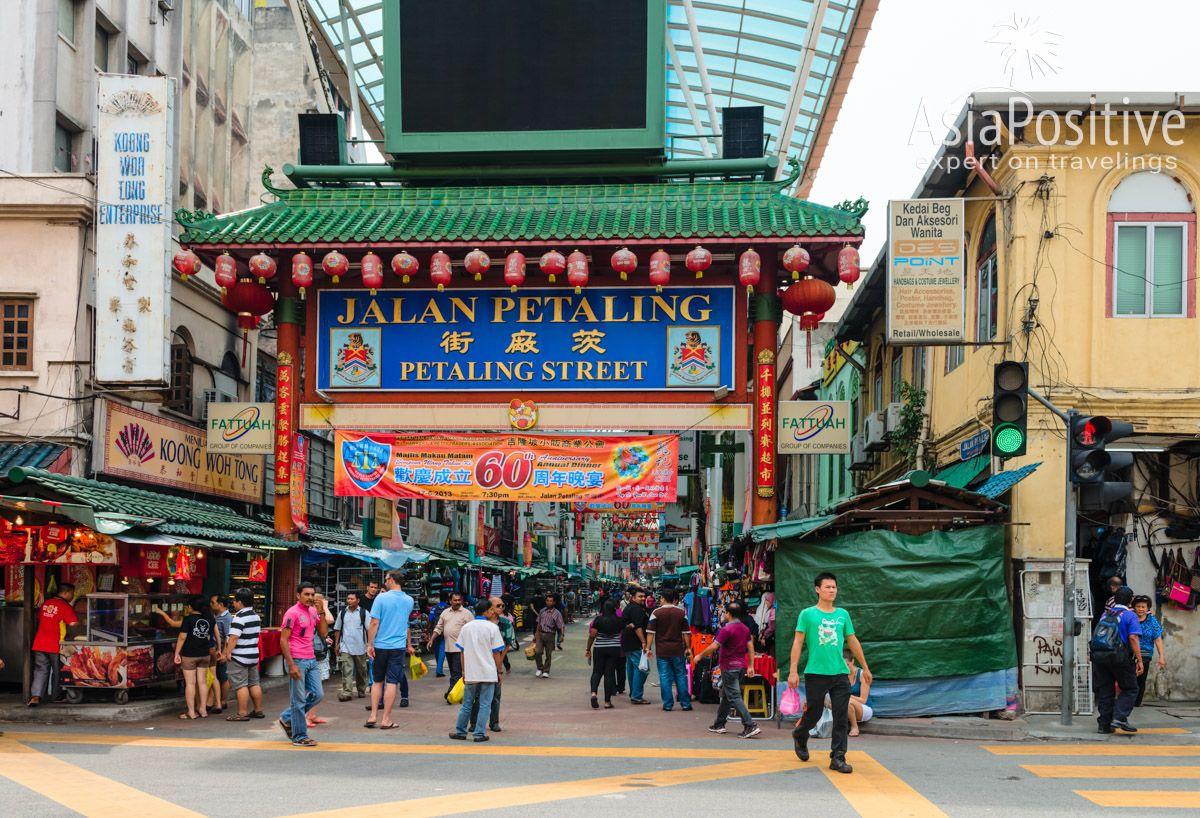 Главная рыночная улица китайского квартала Куала Лумпура| Самые интересные, красивые и значимые достопримечательности Куала Лумпура с фото и описанием. ТОП 10 мест, которые стоит внести в список Что Посмотреть в Куала Лумпуре | ТОП 10 достопримечательностей Куала Лумпура | Эксперт по путешествия AsiaPositive.com