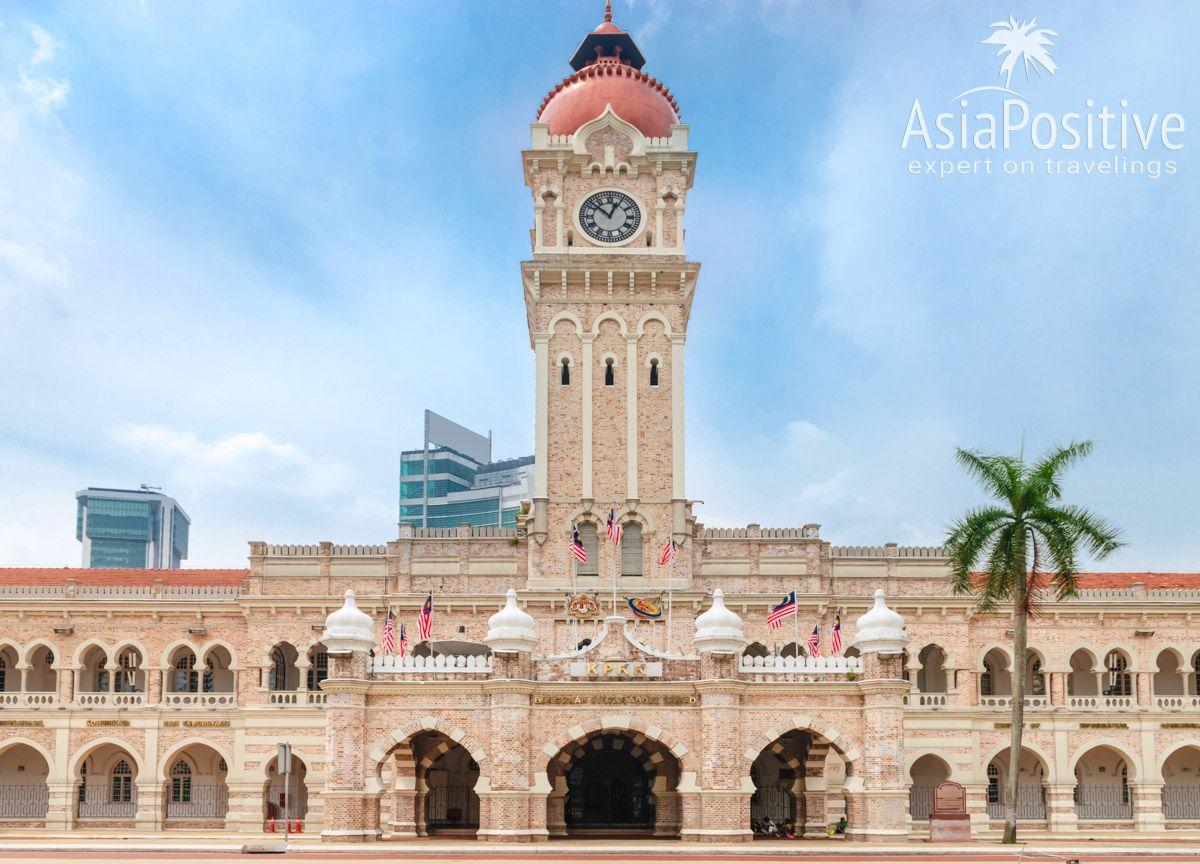Здание Султана Абдул Самада на площади Независимости (Куала-Лумпур) | С Пхукета в Куала-Лумпур: детальный план поездки | Самостоятельные путешествия с AsiaPositive.com